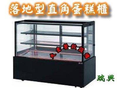 大金餐飲設備~~~全新瑞興直角黑色蛋糕櫃/落地型蛋糕櫃/4尺落地型蛋糕櫃/蛋糕冷藏展示櫃/
