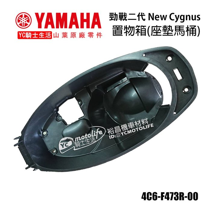 YC騎士生活_YAMAHA山葉原廠 馬桶 置物箱 (座墊馬桶) 新勁戰 2代 勁戰二代 車系 行李箱 4C6 1CJ