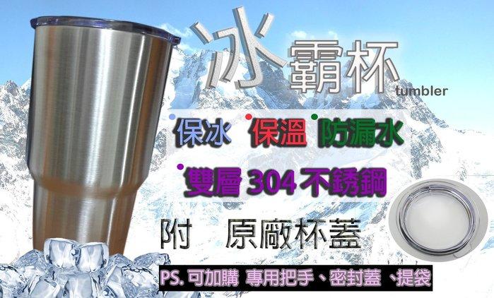 夏天必備 冰霸杯  酷冰杯 不鏽鋼保溫保冷杯  大容量900cc 買杯送圓廠蓋 可加購專用把手、提袋、密封蓋