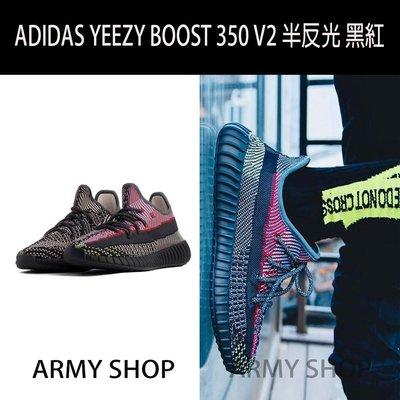 【海外代購】ADIDAS YEEZY BOOST 350  V2  半反光 黑紅色