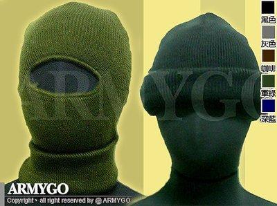 【ARMYGO】單孔全罩式頭套(保暖、偽裝最佳防護)