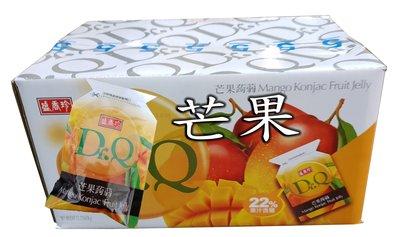 【回甘草堂】(現貨供應)盛香珍 Dr. Q 芒果蒟蒻 擠壓式果凍包 1000g 約50包 另有其它口味歡迎混搭