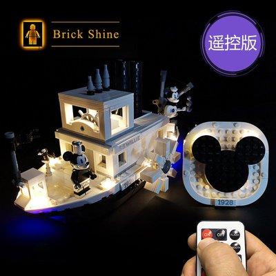 現貨 燈組 樂高 LEGO 21317 汽船威利號 全新未拆 遙控版  BS燈組 原廠貨