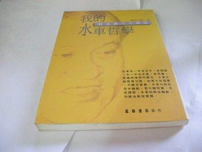 崇倫舊書坊 我的水車哲學-許水德六十自述ISBN:9570905751│正中書局│許水德