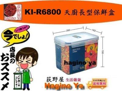 荻野屋「6個免運」 KI-R6800 天廚長型保鮮盒 密封罐 保鮮罐 儲存罐 冷藏盒 密封盒 KIR6800  直購價