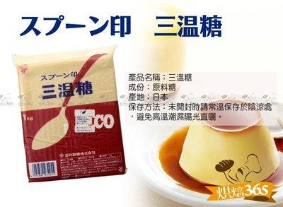 烘焙365*三井製糖三溫糖1KG