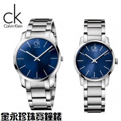 金永珍珠寶鐘錶*CK手錶 原廠真品 K2G2114N K2G23126 藍面 對錶 生日 聖誕禮物 送鍍膜*