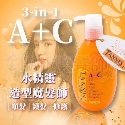 Tannis坦妮詩 A+C造型魔髮師 320ML 修護 燙染受損 寶貝蛋 免沖洗護髮素/護髮霜(HAIR魔髮師)