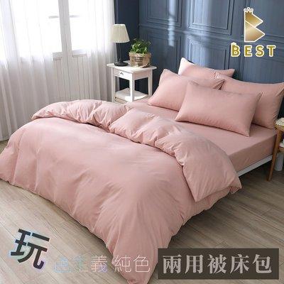 【現貨】經典素色兩用被床包組 柔絲棉 單人 雙人 加大 特大 均一價 鮭魚粉 台灣製造 床包加高35CM BEST寢飾