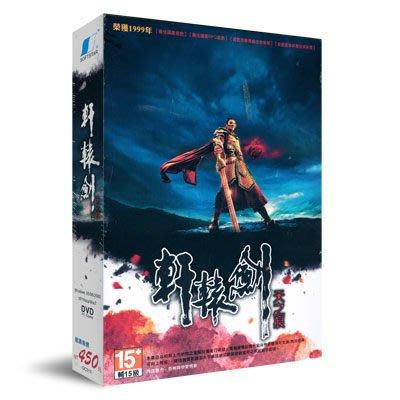 【傳說企業社】PCGAME-軒轅劍三外傳-天之痕電視劇版Xuan Yuan Sword III SP(中文版)