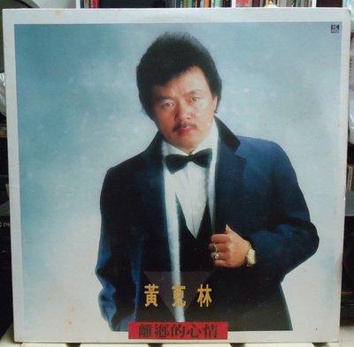 【音樂年華】 黃克林- 離鄉的心情/ 朋友作伙/1989華倫唱片LP