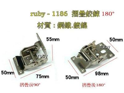 ruby-1186 摺疊腳180° 桌腳折合器 折疊腳 桌腳 和式桌 茶几 折合 鉸鍊 書桌 辦公桌 餐桌 折疊桌