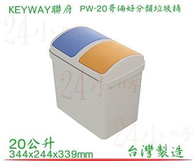『24小時』(滿千免運非偏遠地區山區) KEYWAY 聯府 哥倆好分類垃圾桶 PW-20 環保桶 搖蓋 資源回收桶