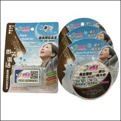 ☆罩鼻康[Nosecomm]特惠組(含鼻罩隨身盒/33對濾芯)--養氣天然薄荷--S適用--防霾
