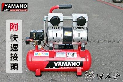 【高雄 W五金】免運*附發票*空壓機 打氣機 風車 無油 靜音 YAMANO 山野 2.5HP 9L