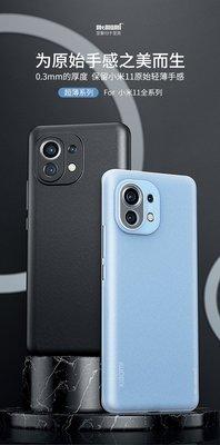 【現貨】ANCASE memumi 小米 11 小米11 超薄硬殼塑膠 保護套手機殼