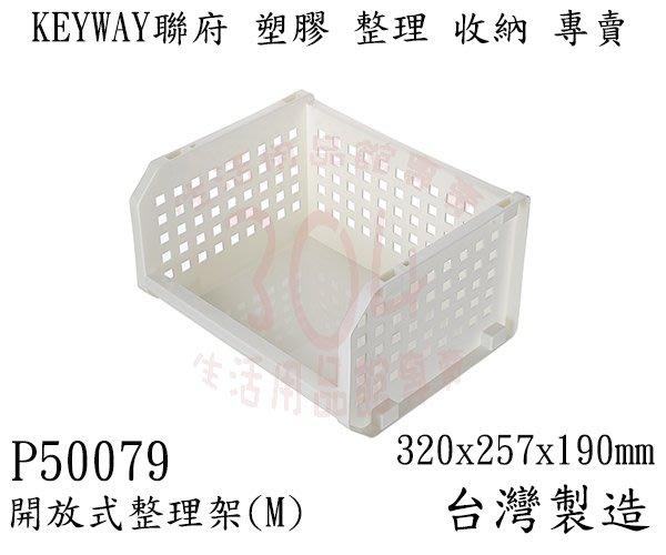 【304】(滿額享免運/不含偏遠地區&山區)聯府P5-0079 開放式整理架(M) 玩具箱 收納籃 收納箱