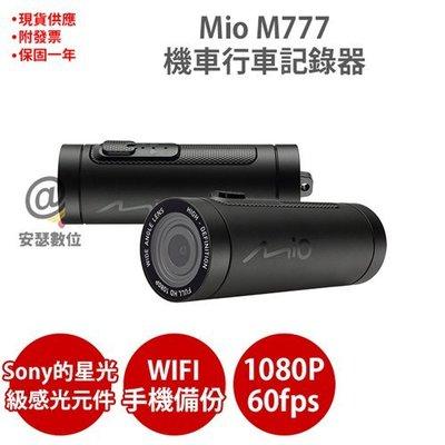 Mio 777 【Sony Starvis 60fps WIFI】 機車行車紀錄器 記錄器 M733