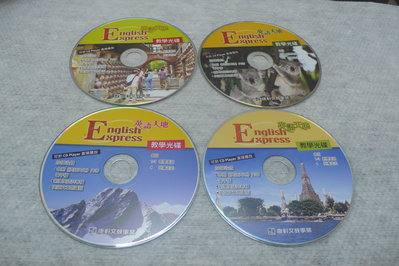 藍色小館31------康軒-英語天地教學光碟  三思堂-日語檢定2級-單片500元