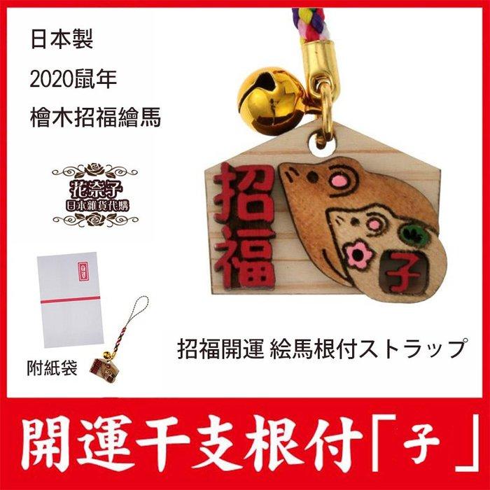 ✿花奈子✿日本製 2020 鼠年 新年吊飾 繪馬 檜木 招財 金運 求財 財運 祈福 祝福 鑰匙圈 掛飾 吊飾 新年禮物