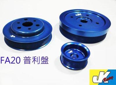 JK Racing 精品 輕量化普利盤組 TOYOTA 86 /Subaru速霸陸 BRZ/FRS專用