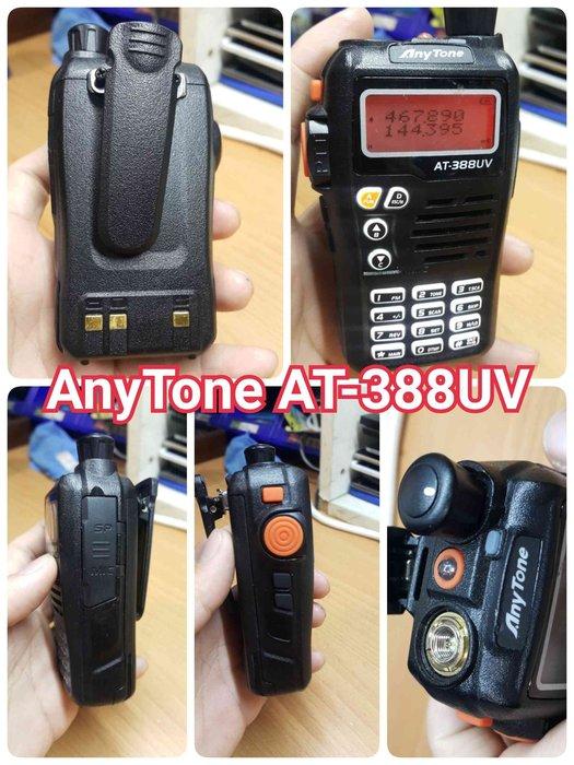 【手機寶藏點】免執照 無線電 業餘機 業務機 VHF UHF FRS UV VU 對講機 AnyTone 鴻G