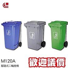 【螞蟻雄兵】M120A 腳踏式二輪拖桶/回收桶/回收架/垃圾桶