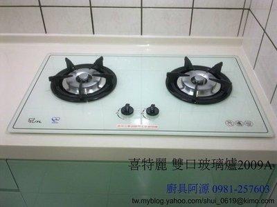 特價 喜特麗 櫻花 林內 豪山 玻璃爐 崁入爐三口爐 雙口爐 單口爐 電陶爐 洗碗機 烘碗機 排油煙機 熱水器 廚具工廠