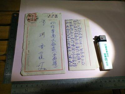 民國63年 憲兵箋 少見 名人 書信 友人實寄封 郵戳 銘馨易拍 PP058 老資料書信文件 如圖