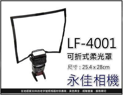 永佳相機_ROGUE 美國樂客 LF-4001 大型可折式閃光燈反光板 25.4 x 28cm  LF4001