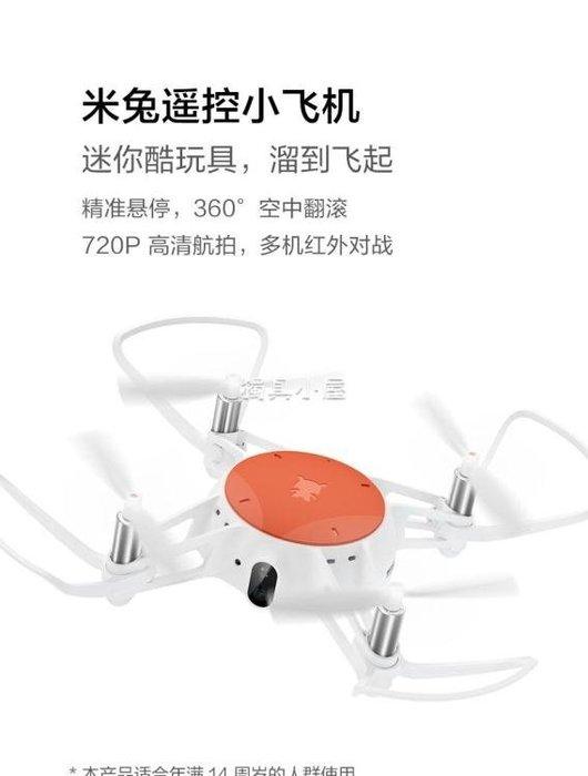 小米 米兔遙控小飛機四軸飛行器遙控飛機耐摔無人機高清航拍玩具