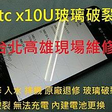 台北高雄現場維修 HTC X10U 入水 摔機 原廠退修 電池更換 液晶破裂 玻璃破裂