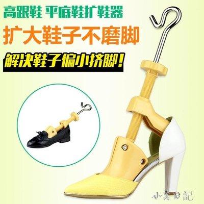 擴鞋器 撐鞋器鞋撐鞋楦高跟平底鞋男女兒童鞋撐大器  hh3830