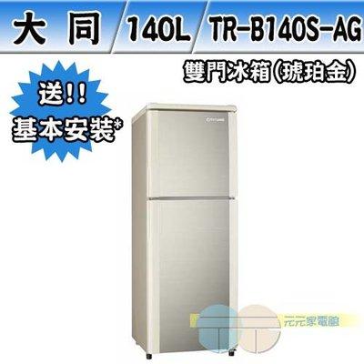 限區含配送+基本安裝*TATUNG 大同 140L 雙門冰箱 TR-B140S-AG 琥珀金