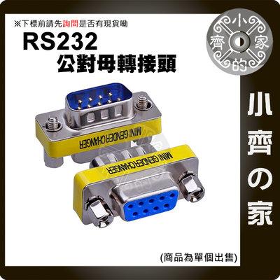 DB9 串口 RS232 9針 公對母 公轉母 公母 COM口 轉接頭 COM Port 9Pin 轉換頭 小齊的家