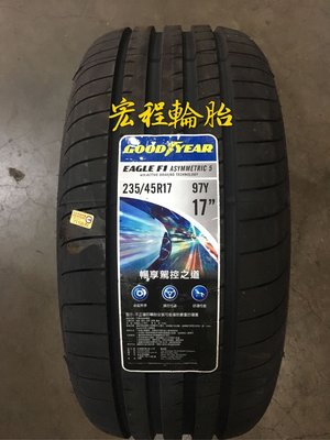 【宏程輪胎】GOOD YEAR 固特異 F1A5  235/45-17 97Y 歐洲製 F1-A5