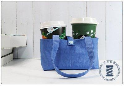 ✿小布物曲✿ 雙杯飲料提袋 藍色 若撥水材質 防水抗污好清洗 日本進口布料質感優 攜帶方便