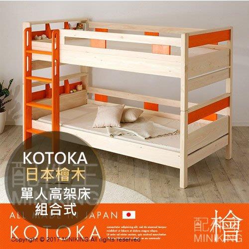 【配件王】日本代購 日本檜木 KOTOKA 雙層 單人床架 三色 實木 兒童床  上下舖 自由重組 組合式 床架