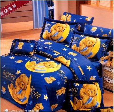 單人涼被4x5尺100%精梳棉-晚安熊熊-台灣製 Homian 賀眠寢飾