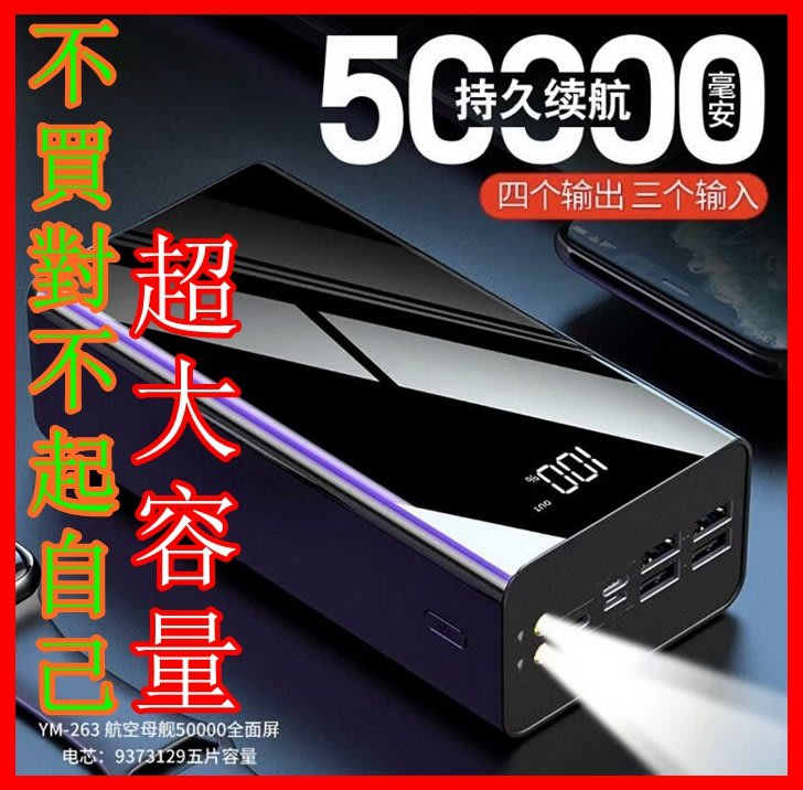 鏡面款全面屏數顯移動電源 行動電源 超級大容量50000毫安Mah 多輸入口大容量手機充電寶 USB快充(NO.100)