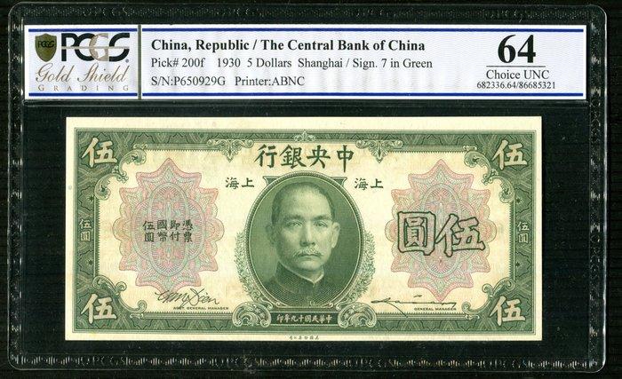 中央銀行-民國19年5元-P650929G-生日鈔評級PCGS64分