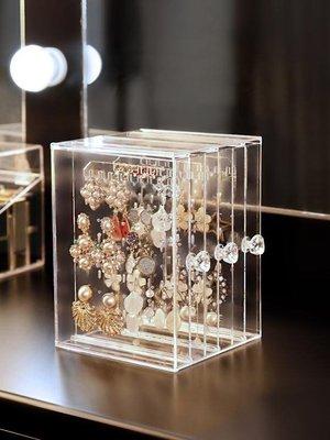 飾品收納盒耳環架子展示架家用收納 掛項鍊耳釘耳飾壓克力大容量透明首飾盒