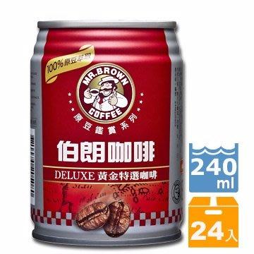 《金車》伯朗黃金特選咖啡240ml(24罐)