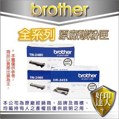 好印達人【含稅】Brother TN-2460 原廠碳粉匣 HL-L2375DW、L2385DW、DCP-L2550DW