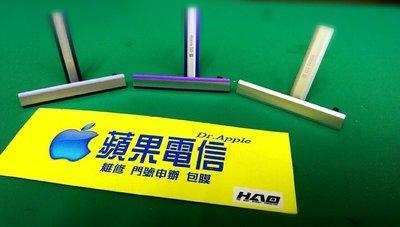 三重【蘋果電信】SONY Z2 防水塞 防水蓋 防塵塞 防塵蓋 充電塞 充電蓋 L50W D6503 66