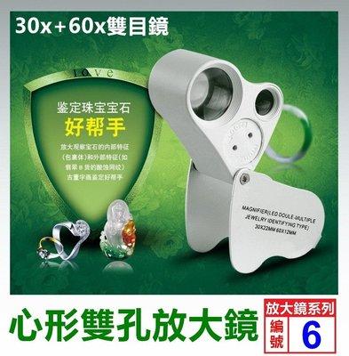 【喬尚拍賣】放大鏡系列【6】雙孔白色心形放大鏡NO.9889