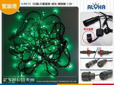 LED聖誕燈批發【A-88-13】100燈LED星星燈-綠光  可串接 樹燈/流星燈/網燈/燈會佈置/聖誕樹
