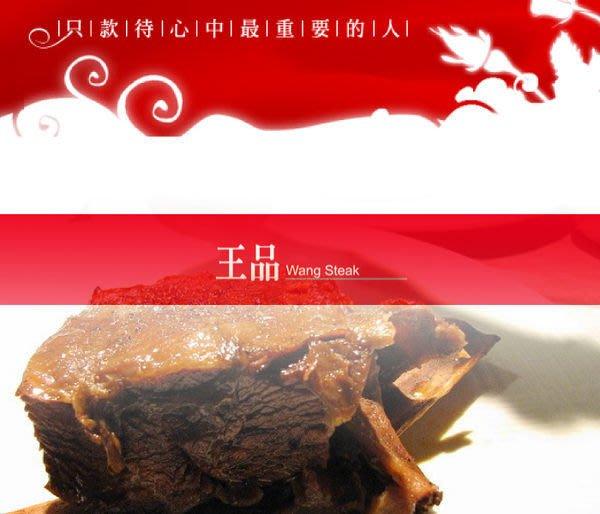 (瑪利歐旅遊網)【王品-台塑牛排】套餐禮券-取券超方便/全省據點可用/全年通用