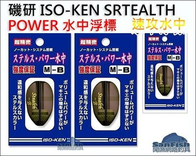 【閒漁網路釣具 】磯研ISO-KEN SRTEALTH POWER 水中浮標 / 速攻水中