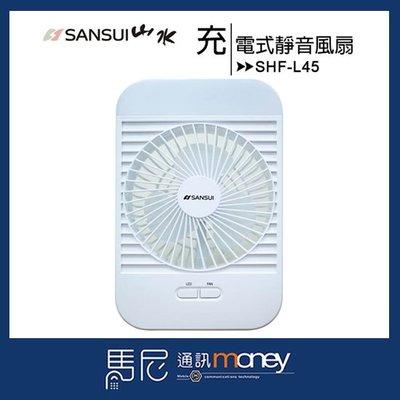 SANSUI 山水 5吋充電式靜音風扇(附超亮LED燈)SHF-L45/光源切換/便攜風扇/USB充電【馬尼】台南 文賢
